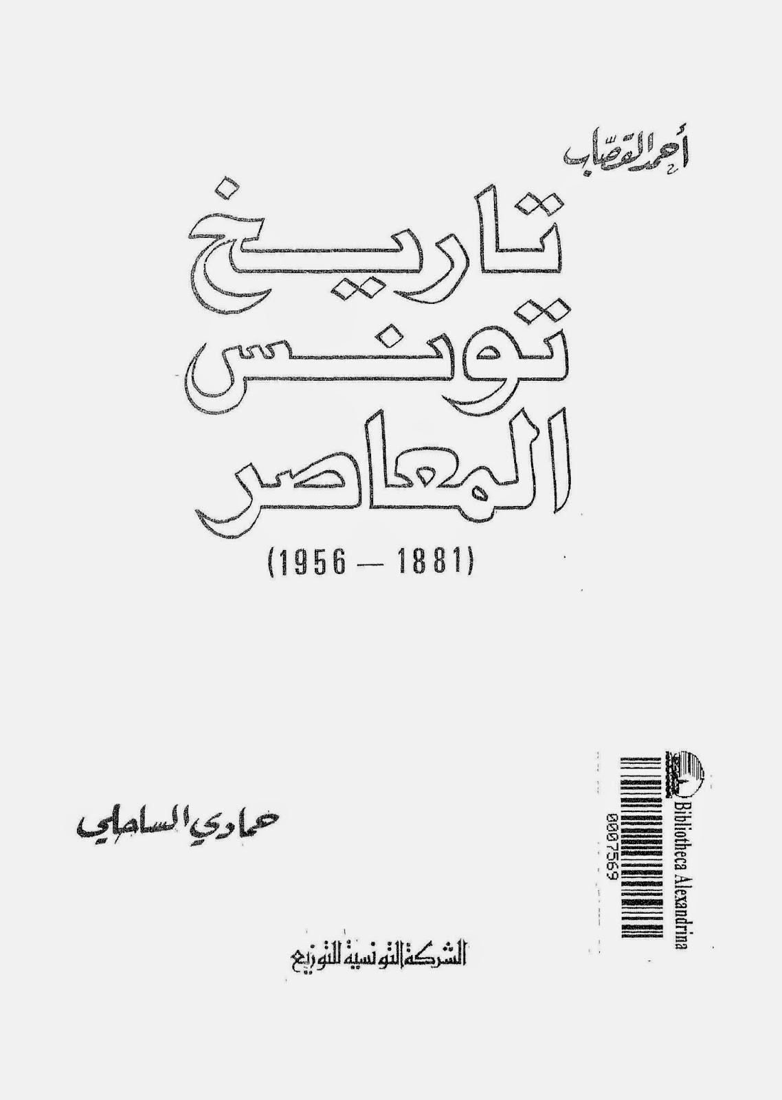 تاريخ تونس المعاصر ( 1881 - 1956) لـ أحمد القصاب