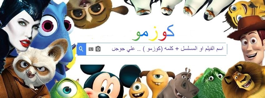 كوزمو مصر