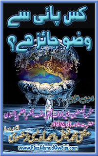 Kis Paani Sey Wazu Jayez Hey (Ablution Water for Purification before offering prayer and reciting Holy Koran) is an Urdu book by Mufti Faiz Ahmed Awaisi. This book will tell you pure and pious water and how to use it for ablution and then how to take bath according to Islamic instructions.