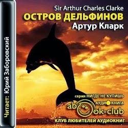 Остров дельфинов. Артур Кларк — Слушать аудиокнигу онлайн