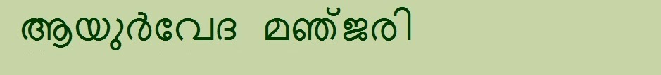 Ayurveda Manjari ആയുര്വേദ മഞ്ജരി