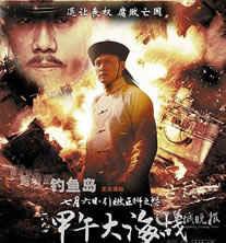 Phim Giáp Ngọ Đại Hải Chiến -