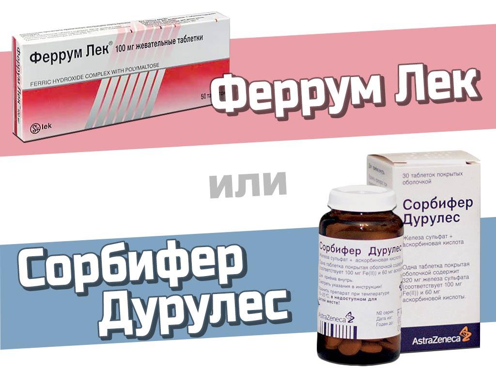 Что лучше сорбифер или феррум лек при беременности