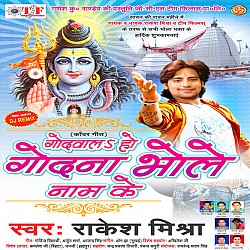 Watch Promo Videos Songs Bhojpuri Bol bam Album Godwa La Ho Godna Bhole Naam Ke 2015 (Rakesh Mishra) Songs List, Download Full HD Wallpaper, Photos.