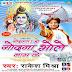 Godwa La Ho Godna Bhole Naam Ke 2015 (Rakesh Mishra) Bol Bum Album Songs List