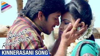 Premante Suluvu Kadura Telugu Movie _ Kinnerasani Video Song _ Rajiv Saluri _ Simmi Das