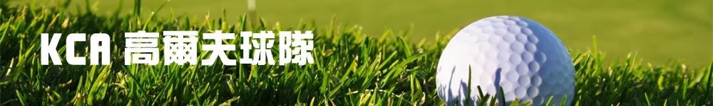 KCA 高爾夫球隊