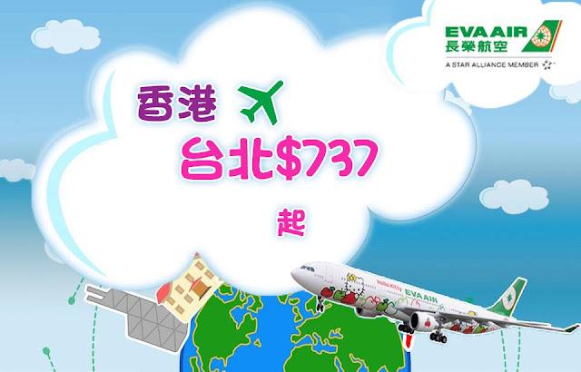 長榮航空 旅遊展優惠,香港飛 台北 HK$800起(連稅HK$1,140),9至11月出發。