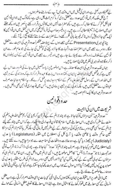 Hudood Ordinace in Urdu