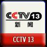 CCTV 13 Live Streaming