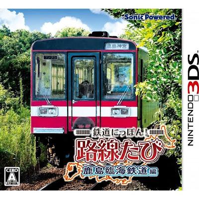 [3DS][鉄道にっぽん! 路線のたび 鹿島臨海鉄道編] ROM (JPN) 3DS Download