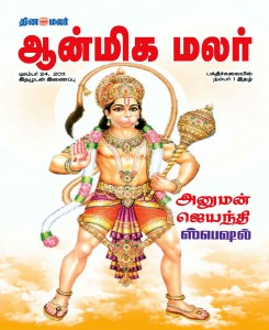 images of Tamil Gilrs Kama Katha 1 Kathaikal Avangalaku