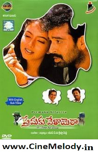 Premaku Velayara Telugu Mp3 Songs Free  Download 1999