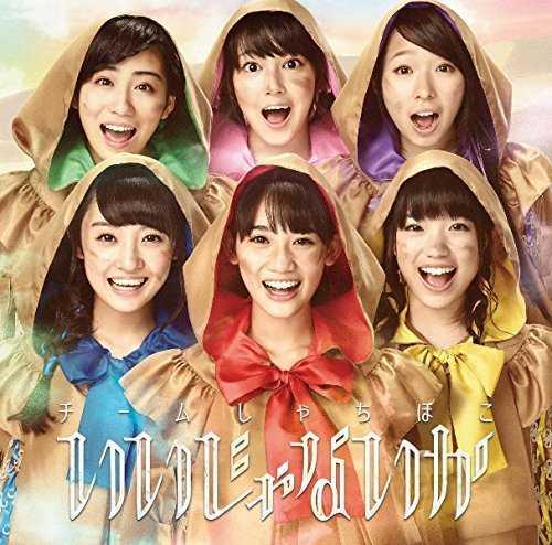 [Album]  チームしゃちほこ – いいじゃないか (2015.09.30/MP3/RAR)