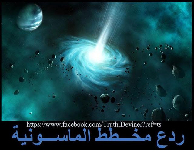 تحميل الكتاب الرائع.. الكون