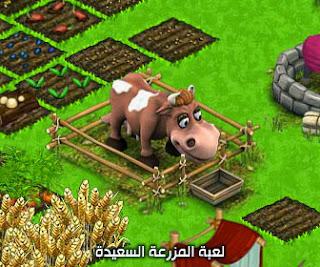 لعبة المزرعة السعيدة 2014