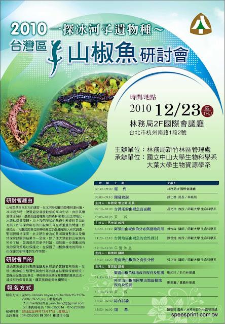 2010 一探冰河截孓遺物種 台灣區山椒魚研討會海報
