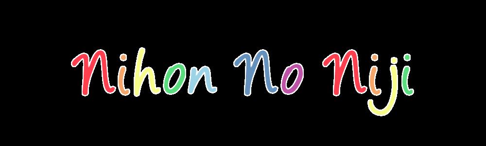 Nihon no Niji