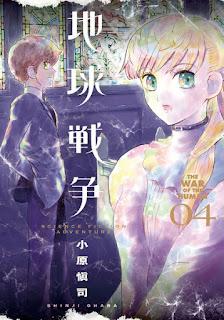 [小原愼司] 地球戦争 THE WAR OF THE HUMAN 第01-04巻