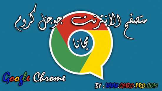 Free Download Google Chrome 25.0.1364.97