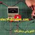 المولد الكهربائي ومكوناته (الدينامو)