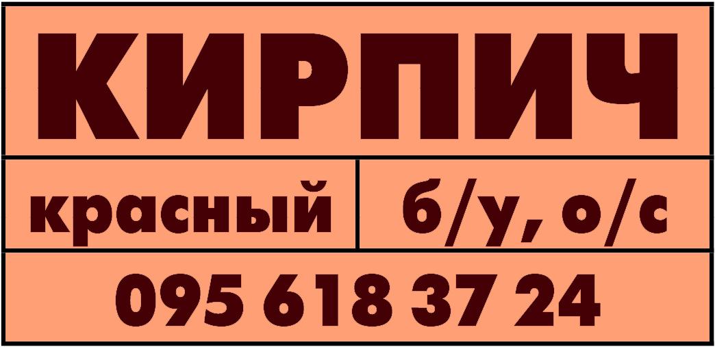 Кирпич красный
