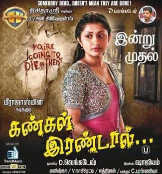 Watch Kangal Irandal (2015) DVDRip Tamil Full Movie Watch Online Free Download