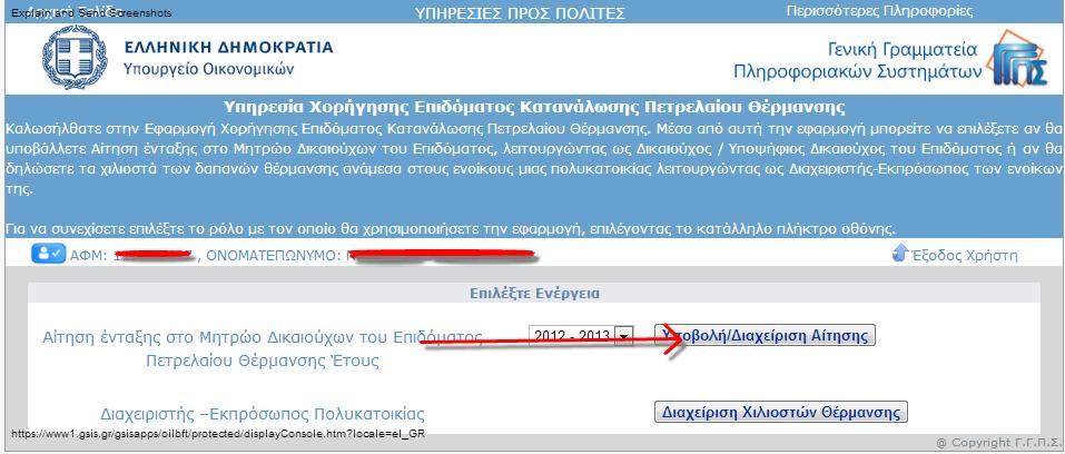 τροποποιητικές δηλώσεις, Ε9, υπουργείο Οικονομικών, γενική γραμματεία Δημοσίων Εσόδων, gsis, taxisnet.gr,