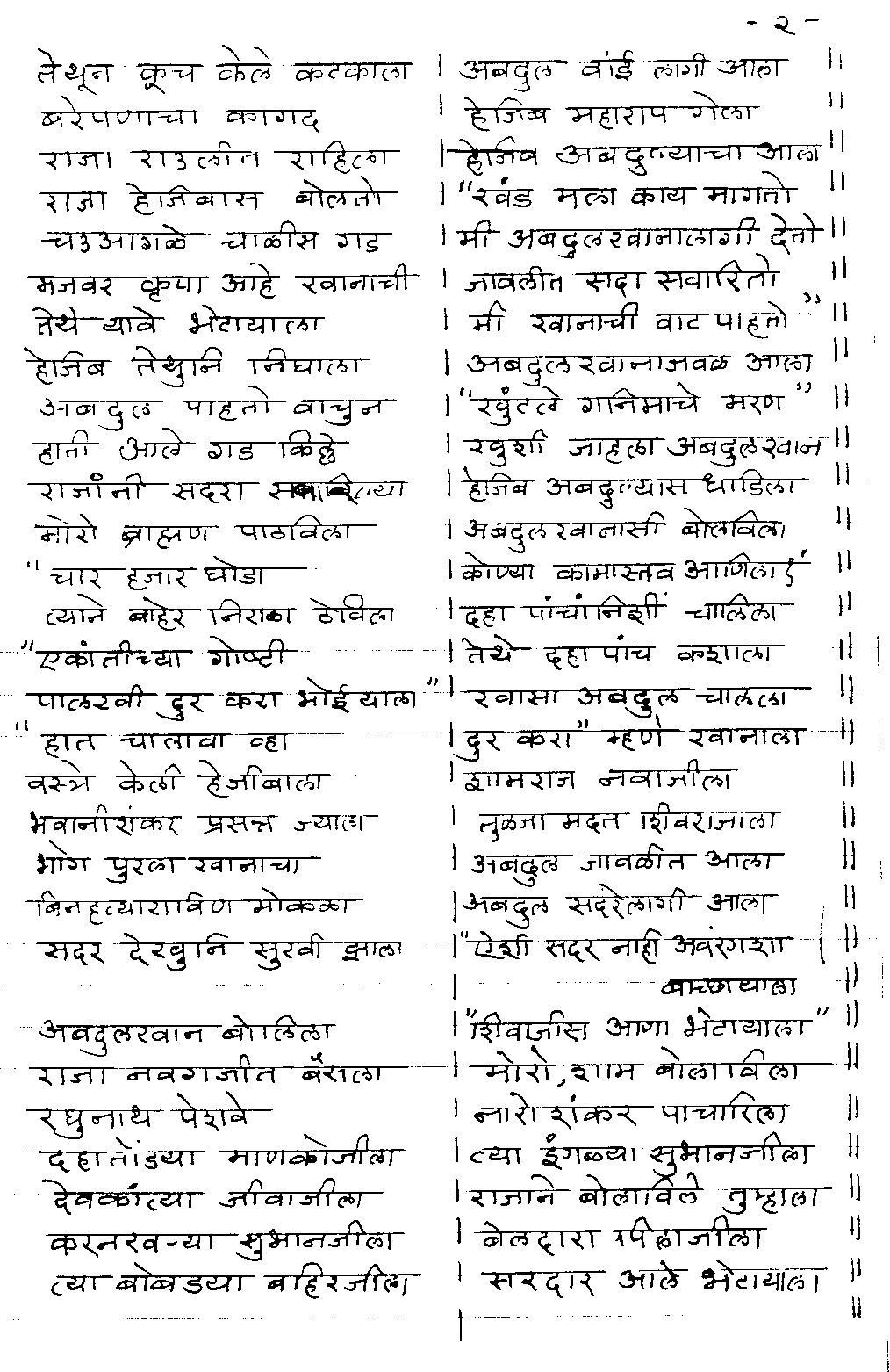 Powada Shivaji Maharaj Song - play.google.com