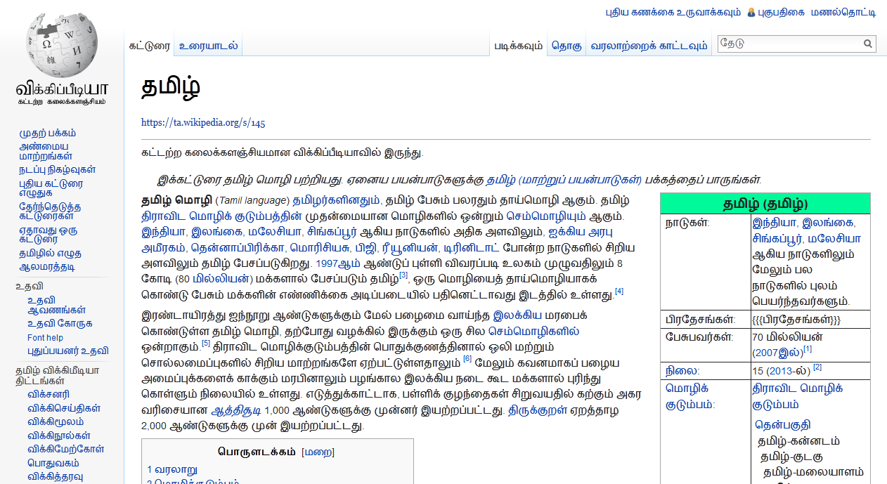 new interface for wikipedia