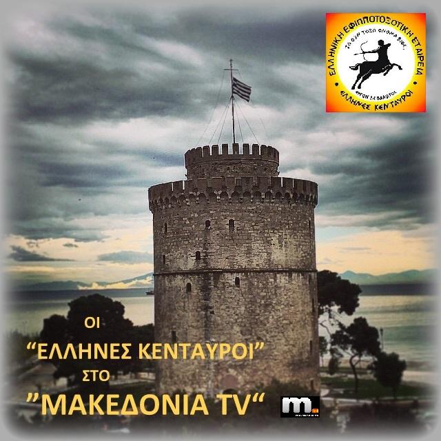 "OI 'EΛΛΗΝΕΣ ΚΕΝΤΑΥΡΟΙ"" ΣΤΟ ""ΜΑΚΕΔΟΝΙΑ TV"""