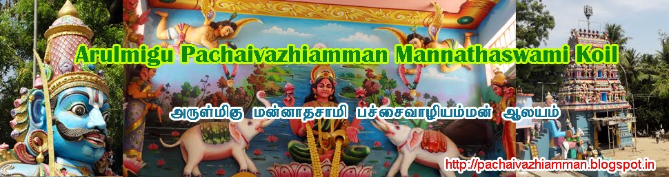 Arulmigu Sri Pachaivazhiamman Koil, Ariankuppam