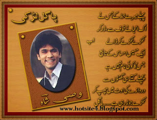 2014 Sad Poetry - Wasi Shah Sad Poetry 2014 - Download Wasi Shah Sad Poetry 2014