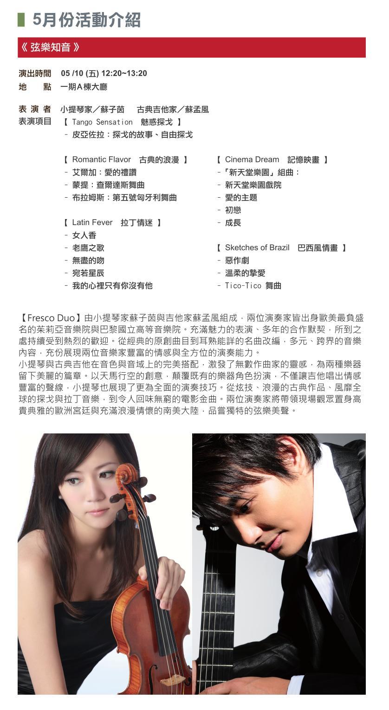 【Fresco Duo】由小提琴家蘇子茵與吉他家蘇孟風組成,兩位演奏家皆出身歐美最負盛名的茱莉亞音樂院與巴黎國立高等音樂院。充滿魅力的演奏,多年的合作默契,所到之處持續受到熱烈的歡迎。從經點的原創曲目到耳熟能詳的名曲改編,多元、跨界的音樂內容,充分展現兩位音樂家豐富的情感與全方位的演奏能力。