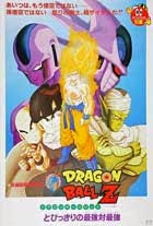 Dragon Ball Z : Los rivales mas poderosos (1991) DVDRip Latino