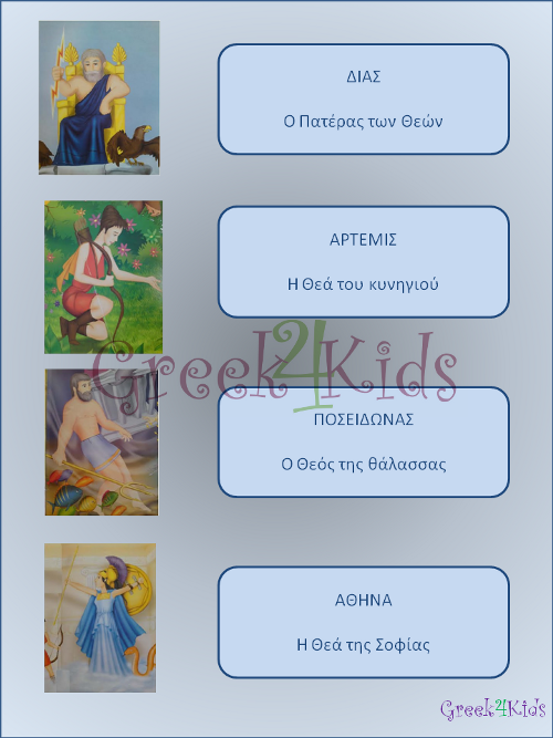 www.greek4kids.eu/Greek4Kids/Culture/12Gods.pdf