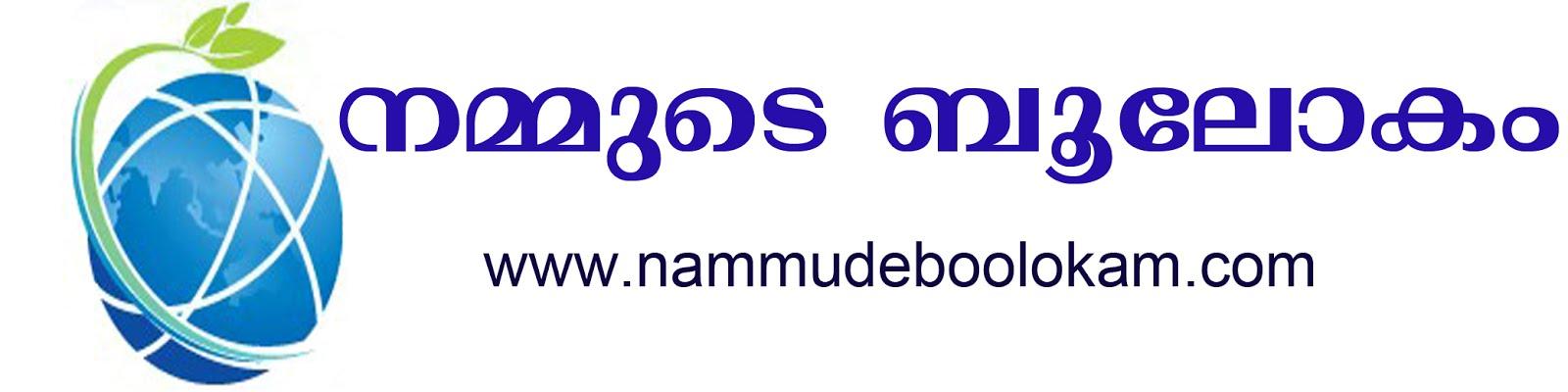 NAMMUDE BOOLOKAM