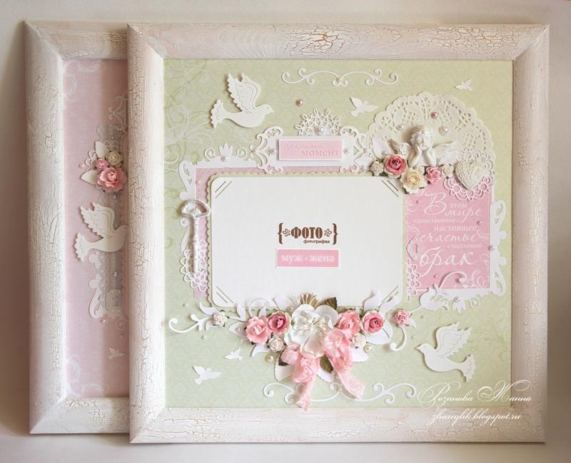 Скрапбукинг свадебные фоторамки