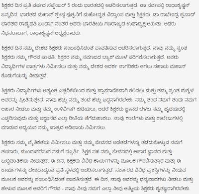 teachers day speech essay pdf in hindi english teachers day essay in tamil language