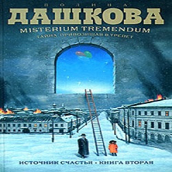 Источник счастья 2: Misterium Tremendum. Полина Дашкова — Слушать аудиокнигу онлайн