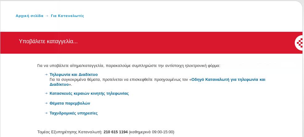 Εθνική Επιτροπή Τηλεπικοινωνιών και Ταχυδρομείων