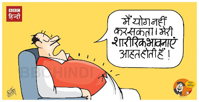 international yoga day, yoga, cartoons on politics, indian political cartoon