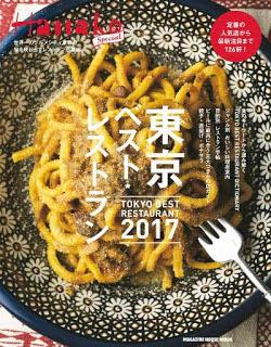 東京ベスト・レストラン2017 Hanako SPECIAL