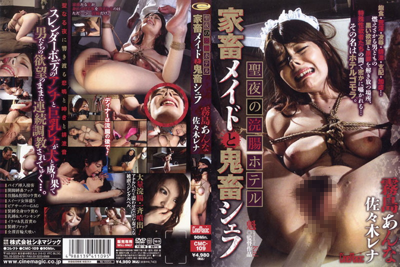 51cmc109sopl [HQ][CMC 109] Rena Sasaki Devil Maid And Chef Anna Kirishima Hotels Livestock Enema Seiya