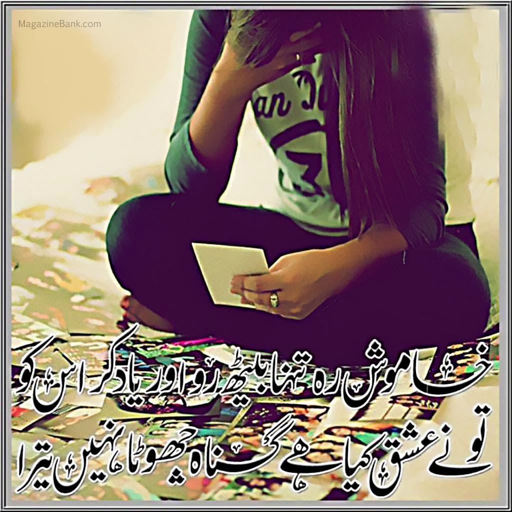 Dukhi Shayari dukhi sharo shayari & poetry in urdu wishes quotes