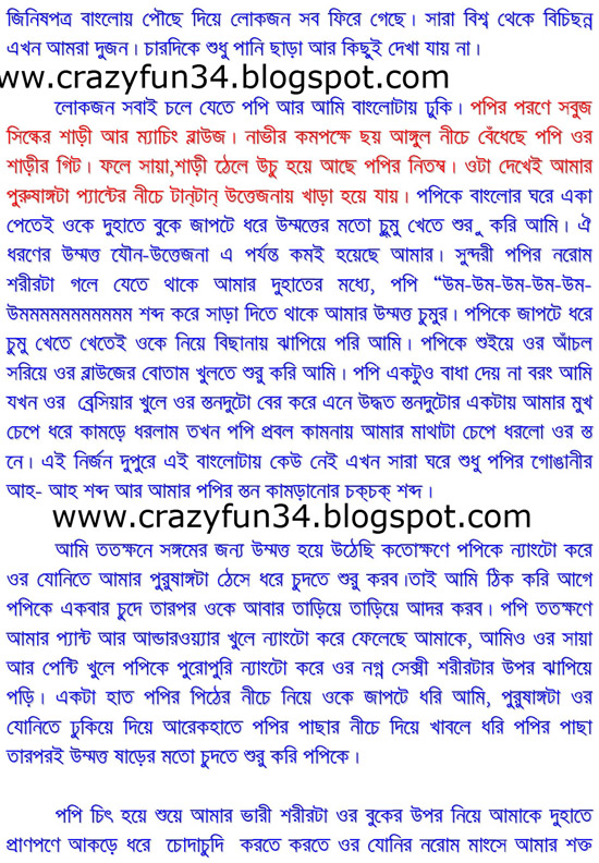 - popy ke chuda wonderful bangla choti golpo in bangla language %284%29