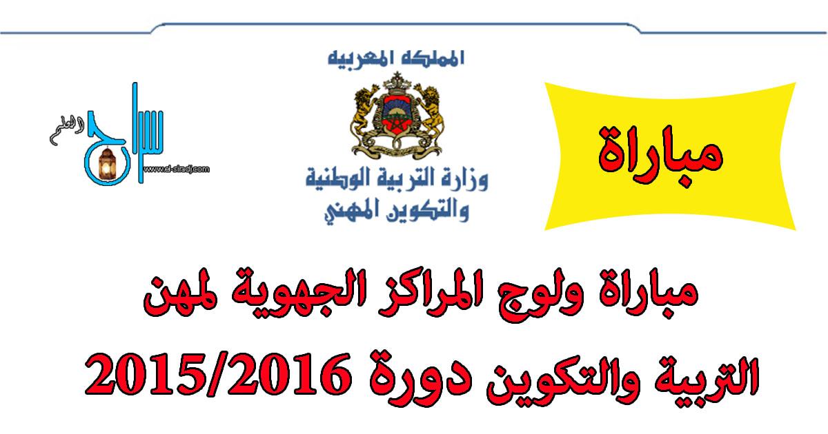 مباراة ولوج المراكز الجهوية لمهن التربية والتكوين 2015/2016