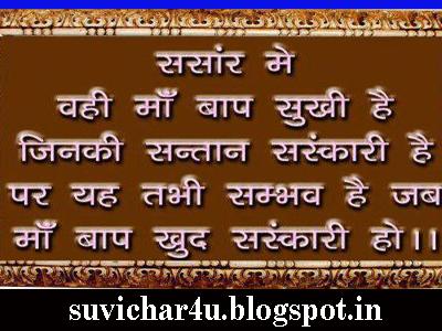 Sansar men Wahi Maa Bap sukhi hai jinki santan sansakari hai par yah tabhi sambhav hai jab maa-baap khud sansakari ho.