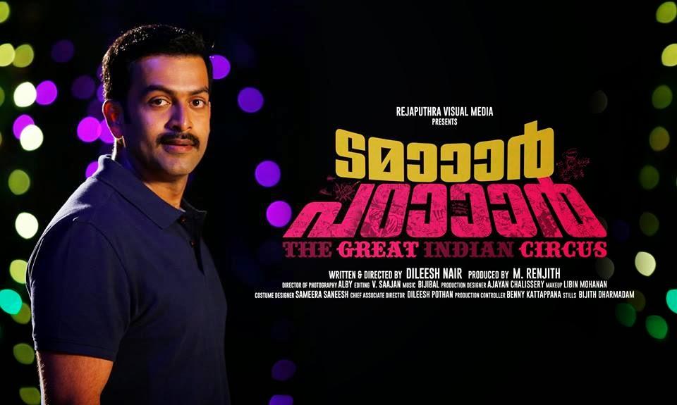 Tamaar Padaar Malayalam film review