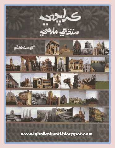 Karachi Sindh Ji Mahri By Gul Hassan Kalmati